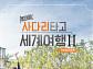 '엑소의 사다리 타고 세계여행' 2탄 가오슝-컨딩편, 1월 21일 첫방송