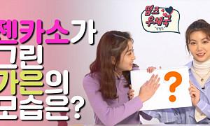 '기린즈' 가은&윤진이 서로의 초상화를 그려준다면?