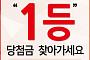 제788회 로또당첨번호 1등 14억 주인공 못 찾아…내년 1월 7일까지 미수령 시 복권기금으로 귀속
