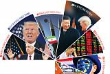 [2019 글로벌 금융시장 8대 리스크] 무역전쟁·이란제재·FOMC… 곳곳이 '트럼프 암초'