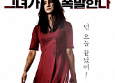 [비즈스코어] 이시영표 액션 '언니', 첫날 6만6천명...'미쓰백'의 3배 수치