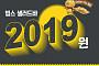 [꿀할인#꿀이벤] 빕스 2019원 ·버거킹 4900원·에뛰드하우스 피글렛 컬렉션·부츠·더샘 – 1월 3일