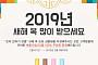 오아 '무릎 마사지기 출시기념' 설 선물 이벤트