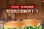 롯데리아, 오늘(10일) 하루 핫크리스피버거 1+1 이벤트…뉴 새우버거 세트 구매시 치즈스틱이 100원!