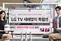 LG OLED TV 최대 100만원 할인…새해맞이 TV 특별전 진행...