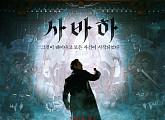 '검은사제들' 장재현 감독X이정재X박정민 '사바하', 2월 20일 개봉
