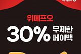 위메프오, 티켓 서비스 론칭...19일까지 '30% 페이백' 이벤트