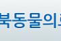 전북대학교 학교기업 '전북대동물의료센터', 동물 치료 의료서비스 제공