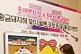 [포토] 롯데百, 인기 이모티콘 '뚠뚠이 피그'와 함께 신년운세 이벤트