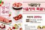 계절밥상 '딸기축제' 어린이는 2019원?…각종 혜택 모아보니