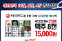 "GS25 ""아시안컵 한국vs중국 경기일, 올해 맥주 최고 판매 기록"""