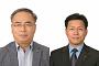 코트라 부사장에 김종춘 경제통상협력본부장