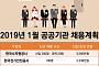 '초임 4988만원' KAIST부터 '200명 채용' 한수원까지…