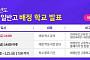 전북고입포털·전라북도교육청, 관심 폭주…18일(오늘) 오후 2시부터 '평준화 일반고 배정학교' 발표