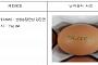 달걀서 파리·나방 살충제 '카탑' 검출…농식품부, 전량회수 조치