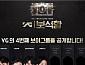 'YG보석함', 방예담-김준규-하루토-소정환 데뷔...추가 3人은?
