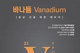 광물자원公, 차세대 배터리 광물 '바나듐' 책자 발간