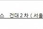 아파트투유, '서울 자양동 테라팰리스 건대2차' 등 청약 당첨자 발표