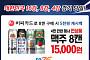 GS25, 아시안컵 한국vs바레인 경기일, 맥주 매출 91%↑...
