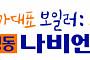 '경쟁사 기술유출' 경동나비엔 직원들 일부 혐의 인정…