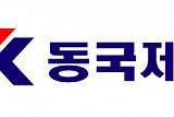 동국제강, 협력사들과 공정거래협약 체결