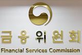 금융위, 한투증권 '최태원 부당대출'에 과태료 5000만 원 확정