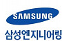 삼성엔지니어링, 지난해 영업이익 2061억원…전년비 339%↑