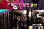 """'해피투게더4' 김보라, 조병규와 열애설에 심드렁 """"미안하지만 그런 거 안 좋아해"""""""