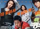 [BZ영화] 류준열(민재)로 전하는 '뺑반'의 매력