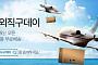 티몬, 9일 '해외직구데이' 행사...다이슨 V10 앱솔루트ㆍLG 75인치TV 최저가 판매
