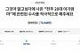 '그것이 알고 싶다' 전주 20대 쌍둥이 언니 사망 사건, 국민 청원 8만 육박