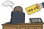 [금융 인사이트]새마을금고 노조 외침에…응답없는 김부겸 장관