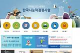 한국사능력검정시험, 오늘(15일) 42회 합격자발표…결과 조회 어디서?