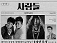 용감한 홍차, 신곡 '사람들' 17일 음원 발매...사무엘 지원 사격
