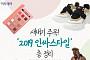 [핵인싸 따라잡기] 새내기 주목! '2019 인싸스타일' 총 정리
