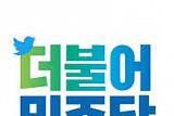 """민주당 """"한국당 5·18 망언 3인방 퇴출해야"""