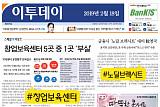 [오늘의 주요 뉴스] #창업보육센터 #노딜브렉시트 #3월슈퍼주총 #마카롱택시 #미세먼지 - 2월 18일