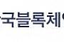 한국블록체인협회