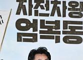 """'자전차왕 엄복동' 김유성 감독 """"많은 곡절 있었지만 동요 않겠다"""""""