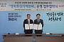 코나아이, 경기도 화성시와 '행복화성지역화폐' 운영