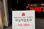 삼표시멘트, '미세먼지' 특별법 선제적 대응…