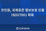 코인원, 국제표준 정보보호 인증 'ISO27001' 획득