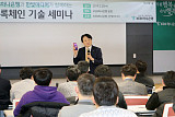 KEB하나은행, 업계 최초 블록체인 기술 세미나 개최