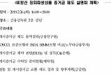 금감원, 비청산 장외파생상품 증거금 제도 설명회