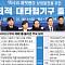 [단독]'발등에 불' 김현미 국토부 장관, 차량공유 대표 긴급소집