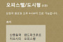 아파트투유, '경기 신중동역 랜드마크푸르지오시티 오피스텔' 등 청약 당첨자 발표