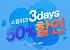 배럴, 오늘(22일)부터 온·오프라인서 '스윔위크' 최대 50% 세일…할인 품목은?