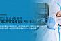 코리아펀딩, 임상실험 효과 입증 '메디포럼' 주식 담보 펀딩 출시