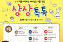 과천과학관, 3월 '상상톡톡' 강연 운영… 참가비 무료