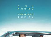 [제91회 아카데미] '그린북', 작품상...'보헤미안랩소디' 남우주연상 등 4관왕